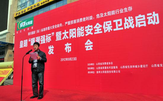 搜狐焦点:皇明引领太阳能热水器安全潮流
