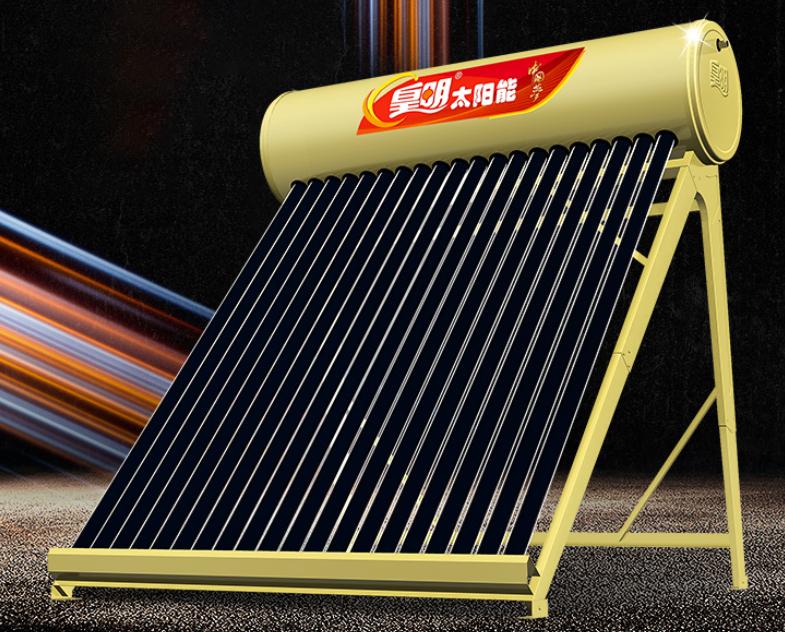 皇明太阳能热水器自动光电两用