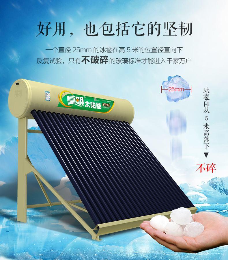 皇明金品太阳能广告